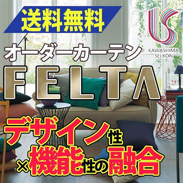 カーテン ドレープカーテン 遮光 送料無料 川島織物セルコン FELTA スタンダードカーテン FT0203~0282 お買い得セット 約2倍ヒダ