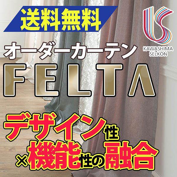 カーテン ドレープカーテン 遮光 送料無料 川島織物セルコン FELTA スタンダードカーテン FT0283~0290 約2倍ヒダ