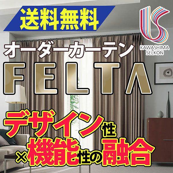 カーテン ドレープカーテン 遮光 送料無料 川島織物セルコン FELTA スタンダードカーテン FT0339~0350 約1.5倍ヒダ