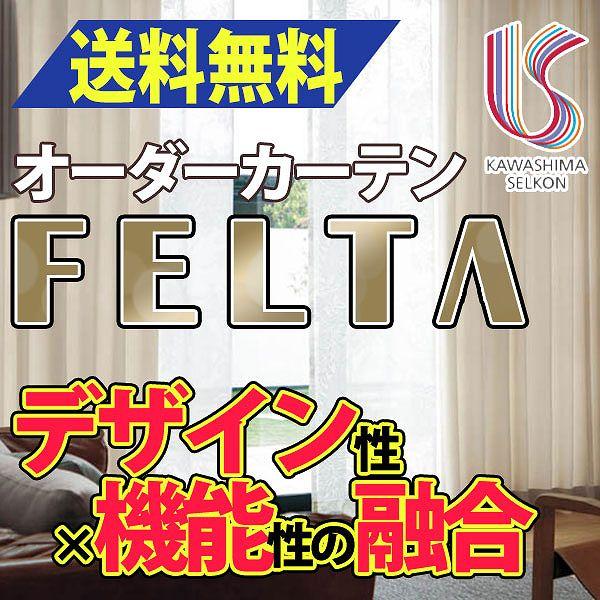 カーテン ドレープカーテン 遮光 送料無料 川島織物セルコン FELTA スタンダードカーテン FT0351~0356 約1.5倍ヒダ