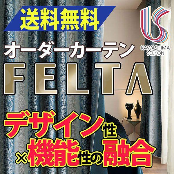 送料無料 オーダーカーテン・シェード 川島織物セルコン FELTA FT0362~0364
