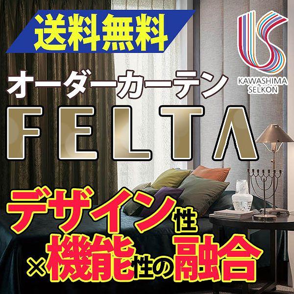 カーテン ドレープカーテン 遮光 送料無料 川島織物セルコン FELTA スタンダードカーテン FT0365~0366 お買い得セット 約2倍ヒダ