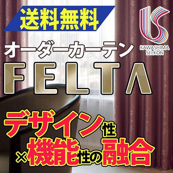 カーテン ドレープカーテン 遮光 送料無料 川島織物セルコン FELTA スタンダードカーテン FT0367~0370 約1.5倍ヒダ
