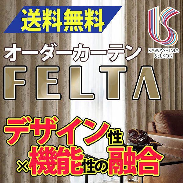 カーテン ドレープカーテン 遮光 送料無料 川島織物セルコン FELTA スタンダードカーテン FT0371~0372 約1.5倍ヒダ