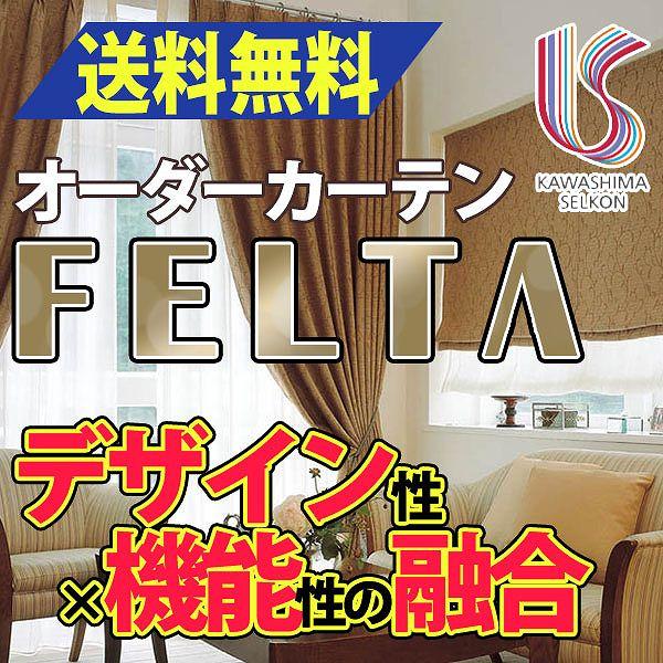 カーテン ドレープカーテン 遮光 送料無料 川島織物セルコン FELTA スタンダードカーテン FT0381~0382 約1.5倍ヒダ