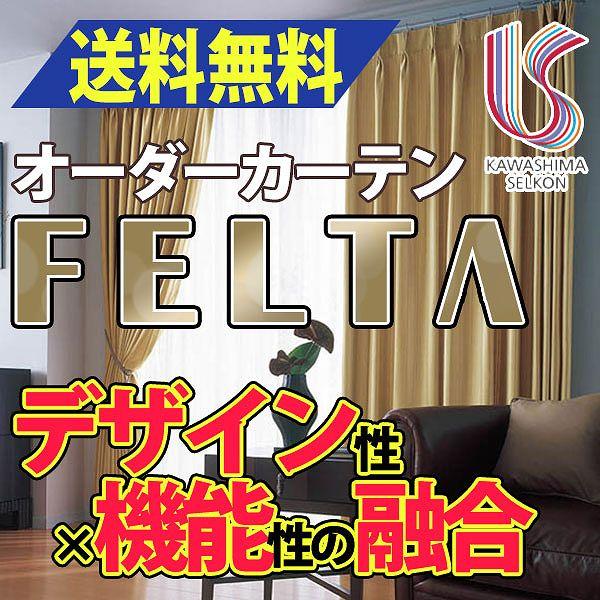 カーテン ドレープカーテン 遮光 送料無料 川島織物セルコン FELTA スタンダードカーテン FT0395~0400 約2倍ヒダ