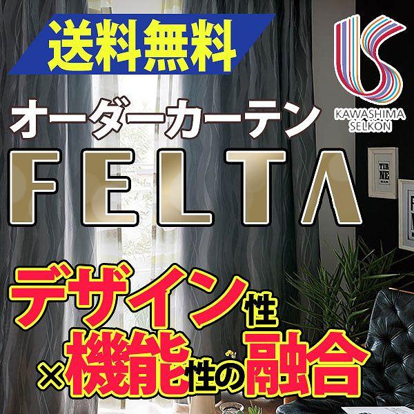 カーテン ドレープカーテン 遮光 送料無料 川島織物セルコン FELTA スタンダードカーテン FT0401~0404 お買い得セット 約2倍ヒダ