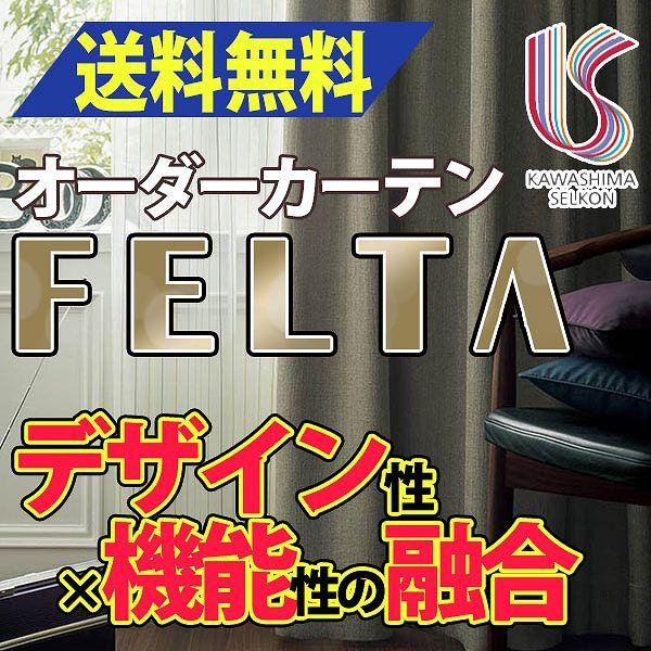 カーテン ドレープカーテン 遮光 送料無料 川島織物セルコン FELTA スタンダードカーテン FT0415~0418 お買い得セット 約2倍ヒダ