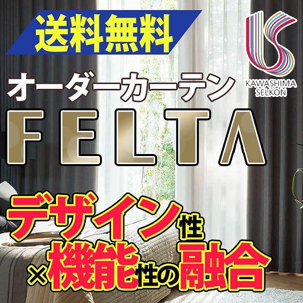 カーテン ドレープカーテン 遮光 送料無料 川島織物セルコン FELTA スタンダードカーテン FT0443~0448 約1.5倍ヒダ