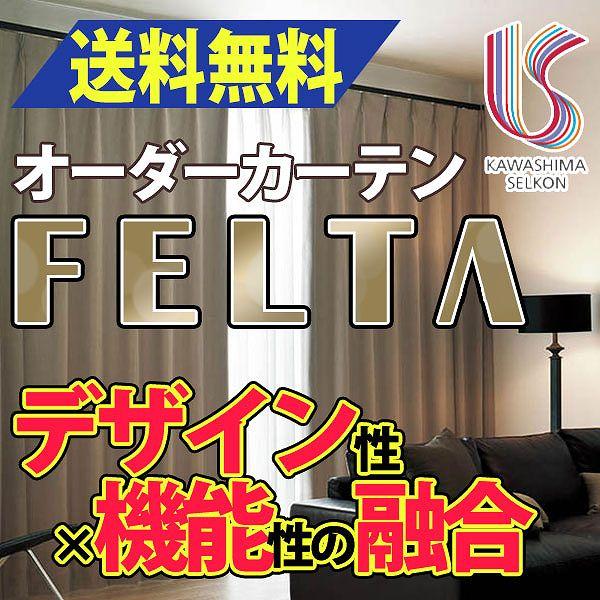 送料無料 オーダーカーテン・シェード 川島織物セルコン FELTA FT0449