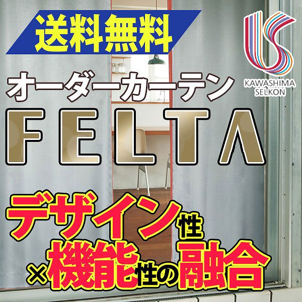 カーテン ドレープカーテン 遮光 送料無料 川島織物セルコン FELTA スタンダードカーテン FT0450 約1.5倍ヒダ