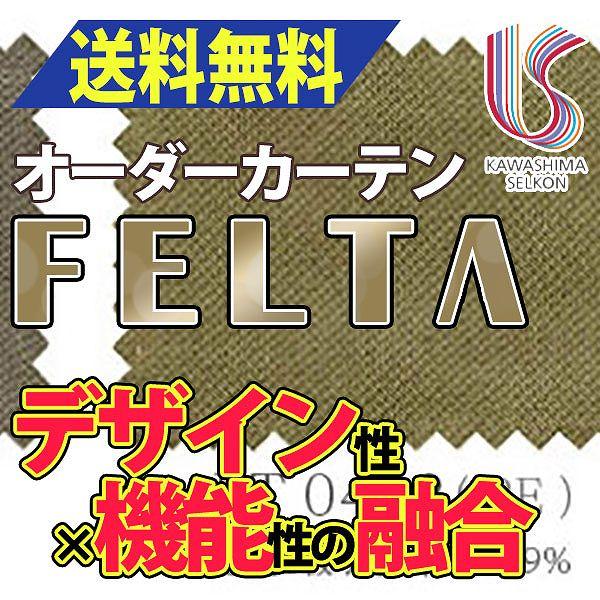 カーテン ドレープカーテン 遮光 送料無料 川島織物セルコン FELTA スタンダードカーテン FT0451~0452 約1.5倍ヒダ