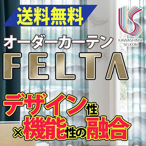 カーテン レース 遮光 送料無料 川島織物セルコン FELTA スタンダードカーテン FT0525~0526 約2倍ヒダ