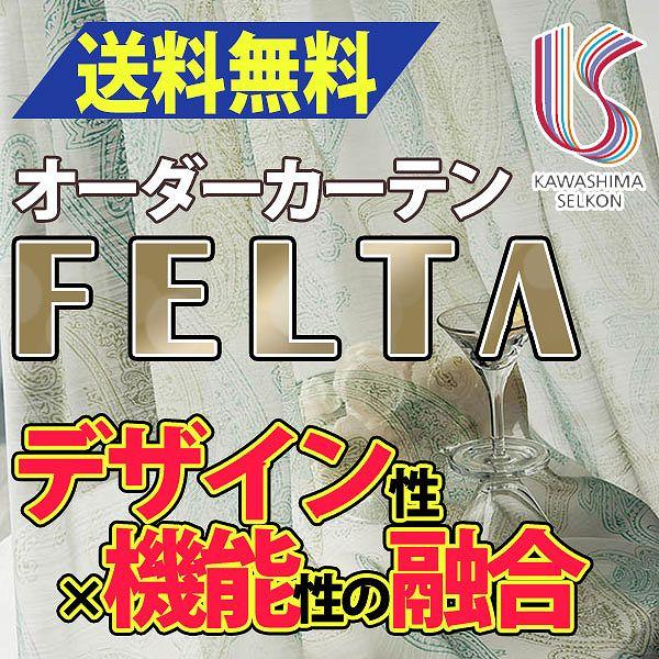 カーテン レース 遮光 送料無料 川島織物セルコン FELTA スタンダードカーテン FT0527~0528 約2倍ヒダ