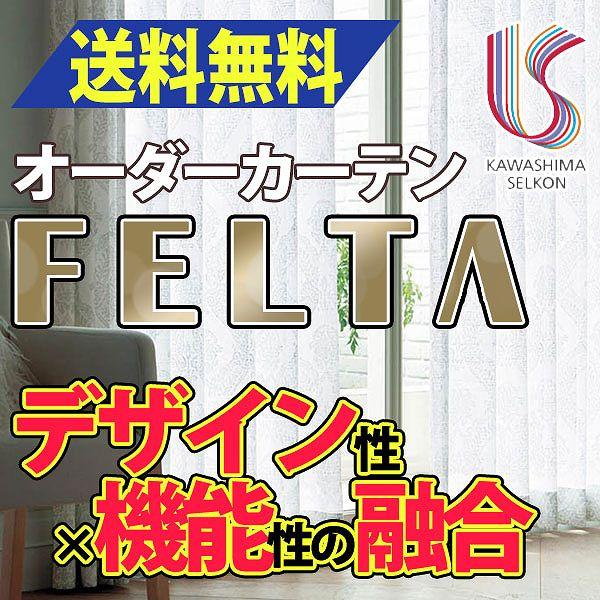 カーテン レース 遮光 送料無料 川島織物セルコン FELTA スタンダードカーテン FT0553 約1.5倍ヒダ