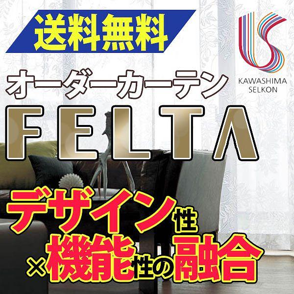 カーテン レース 遮光 送料無料 川島織物セルコン FELTA スタンダードカーテン FT0554 約1.5倍ヒダ