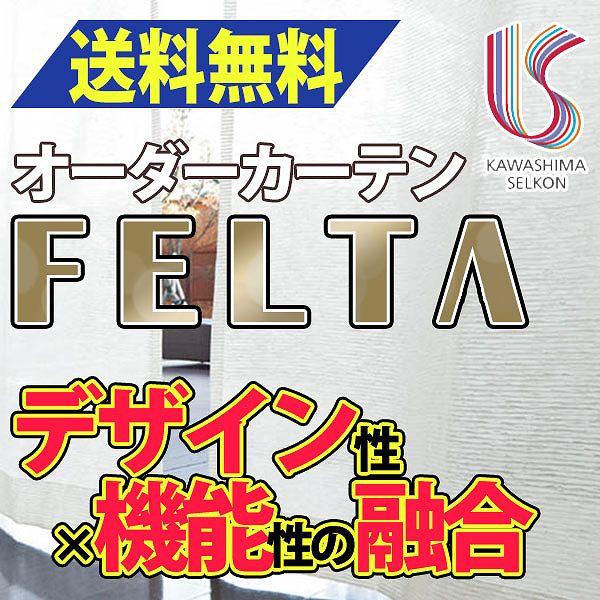 カーテン レース 遮光 送料無料 川島織物セルコン FELTA スタンダードカーテン FT0555 約2倍ヒダ