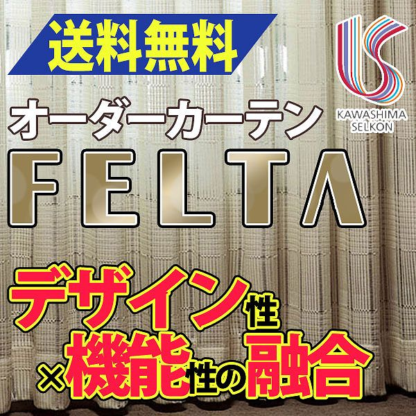 カーテン レース 遮光 送料無料 川島織物セルコン FELTA スタンダードカーテン FT0564 約1.5倍ヒダ