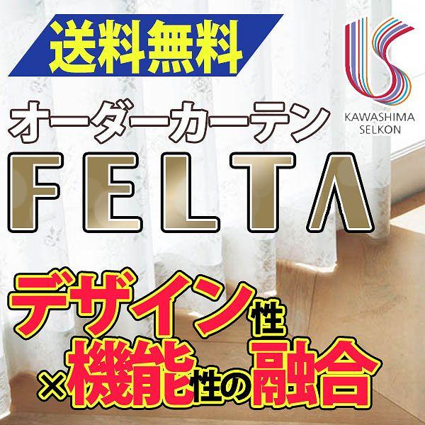 カーテン レース 遮光 送料無料 川島織物セルコン FELTA スタンダードカーテン FT0593 約2倍ヒダ