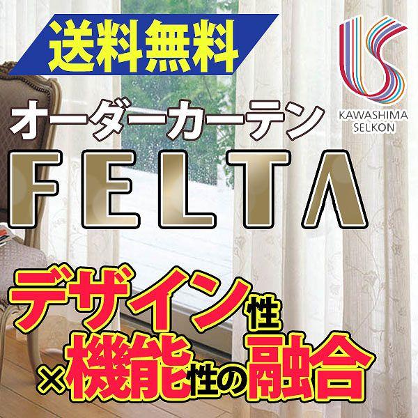 カーテン レース 遮光 送料無料 川島織物セルコン FELTA スタンダードカーテン FT0595 約1.5倍ヒダ