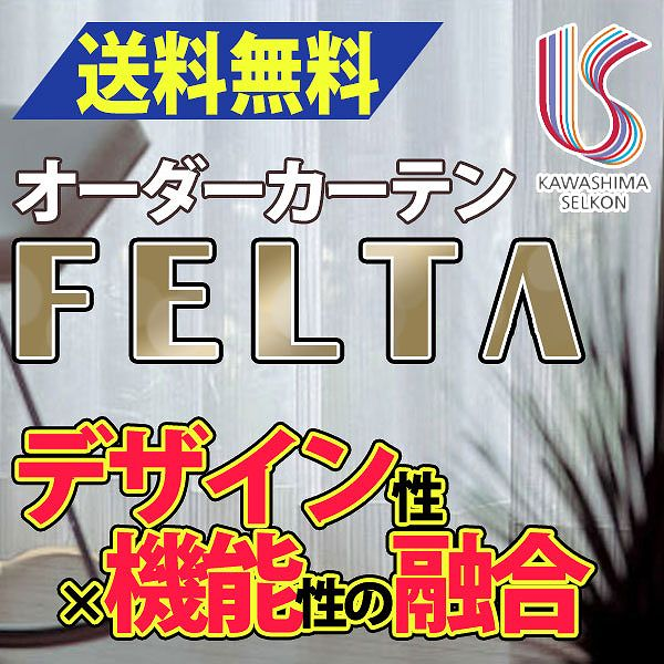 カーテン レース 遮光 送料無料 川島織物セルコン FELTA スタンダードカーテン FT0598 約1.5倍ヒダ