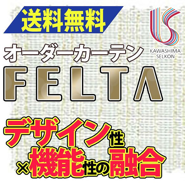 カーテン レース 遮光 送料無料 川島織物セルコン FELTA スタンダードカーテン FT0602 約1.5倍ヒダ