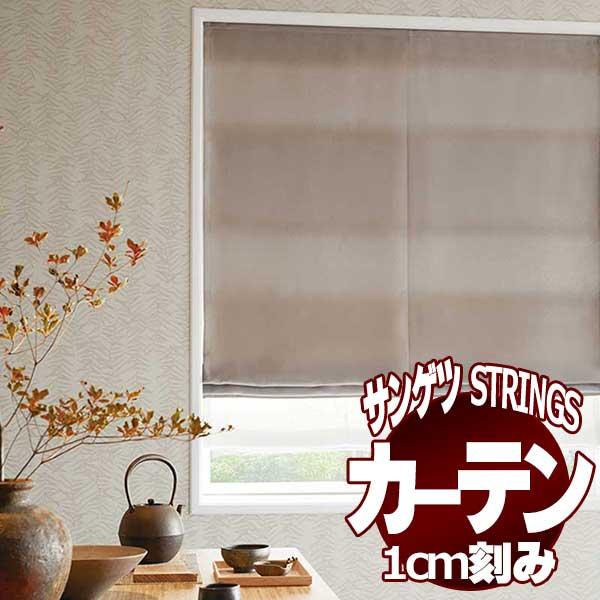 サンゲツのオーダーカーテン ストリングス(STRINGS) JAPANESQUE SC8189~8190 SS仕様(スタンダード) 約2倍ヒダ(本縫い)裾:折返し