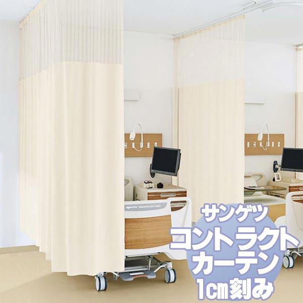 サンゲツ オーダー カーテン コントラクト 医療 教育 福祉 贈物 遮光 がら シアー 約2倍ヒダ Medical ヨコ使い カーテンSS仕様 推奨 まで多彩なカーテンを掲載 Nサイズ PK9016~9020 レース 幅350x高さ100cmまで コントラクトカーテン