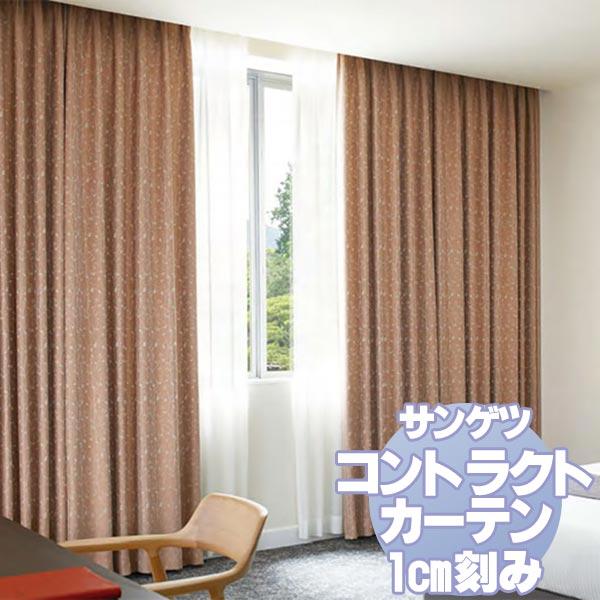 サンゲツ コントラクトカーテン 遮光 Blackout PK9441~9444 カーテンSS仕様 約1.5倍ヒダ 幅800x高さ240cmまで