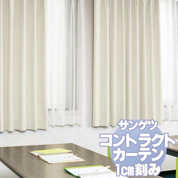 サンゲツ コントラクトカーテン 遮光 Blackout PK9512~9514 カーテンSS仕様 約2倍ヒダ 幅400x高さ260cmまで