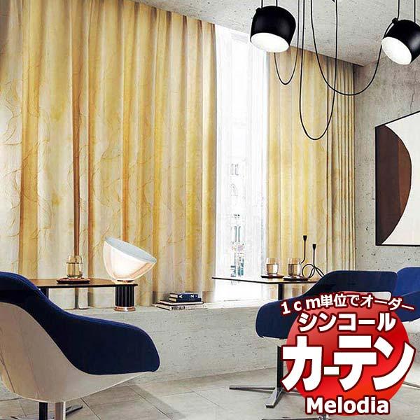 シンコール オーダー カーテン ブランド激安セール会場 MELODIA ドレープ がら レース シェード まで多彩なカーテンを掲載しています 3005 ML-3004 約2倍ヒダ MODERN モダン Melodia 形態安定 ライトウェーブ加工 幅150×高さ120まで 有名な