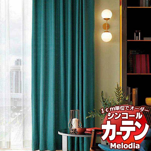 <title>プレゼント シンコール オーダー カーテン MELODIA ドレープ がら レース シェード まで多彩なカーテンを掲載しています Melodia MODERN モダン ML-3008~3010 ベーシック仕立て上がり 約2倍ヒダ 幅423×高さ160まで</title>