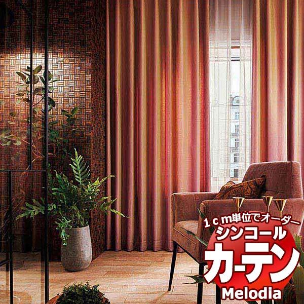 超人気新品 カーテン MODERN&シェード シンコール Melodia MODERN カーテン&シェード モダン Melodia ML-3013 ベーシック仕立て上がり 約2倍ヒダ 幅375×高さ320まで, オダグン:2fd13da3 --- delipanzapatoca.com