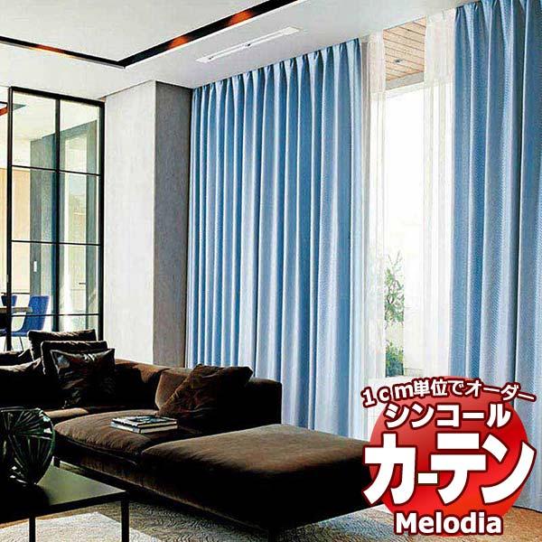 シンコール オーダー カーテン MELODIA ドレープ がら レース シェード まで多彩なカーテンを掲載しています 現金特価 ML-3023 MODERN モダン コード式 3024 メーカー再生品 プレーンシェード 幅90×高さ220まで Melodia