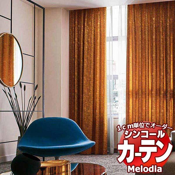 <title>シンコール オーダー カーテン MELODIA ドレープ がら レース シェード まで多彩なカーテンを掲載しています Melodia MODERN モダン ML-3025~3028 ベーシック仕立て上がり 約1.5倍ヒダ 幅400×高さ240まで 定番の人気シリーズPOINT(ポイント)入荷</title>