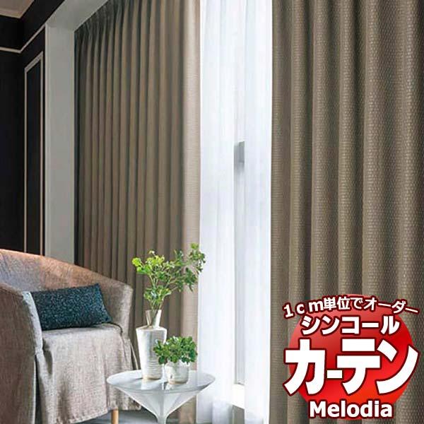 シンコール オーダー 現金特価 カーテン MELODIA ドレープ がら レース シェード まで多彩なカーテンを掲載しています MODERN 約1.5倍ヒダ ML-3035 Melodia モダン 幅120×高さ180まで 新生活 3036 厚地 ベーシック仕立て上がり