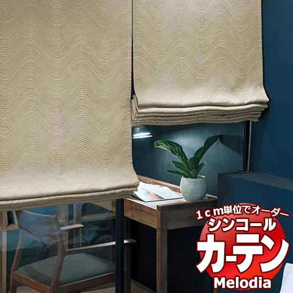 ファッションの カーテン&シェード シンコール Melodia MODERN モダン ML-3045~3047 ベーシック仕立て上がり 約1.5倍ヒダ 幅400×高さ120まで, ラフィネ(キッチン&生活雑貨) 7030b2ac