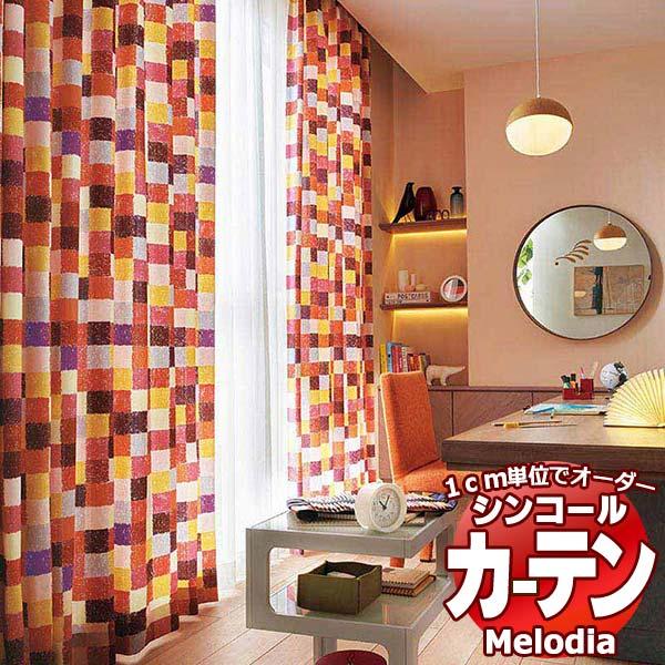 カーテン&シェード シンコール Melodia NATURAL ナチュラル ML-3103~3105 プレーンシェード コード式 幅240×高さ220まで:インテリアカタオカ