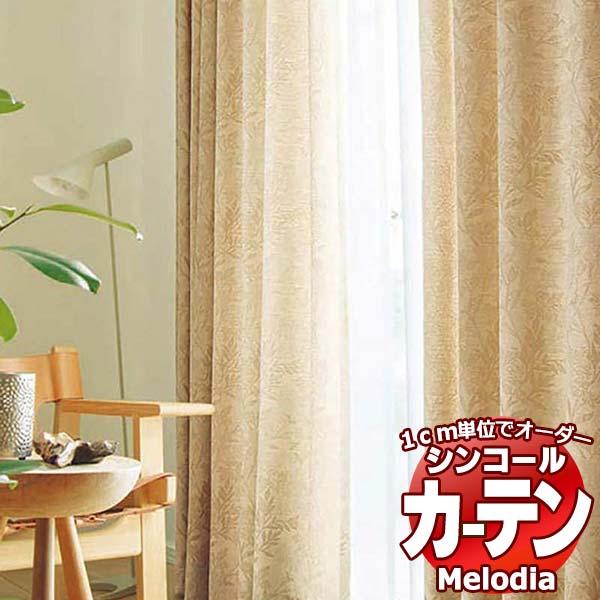 数量は多 シンコール オーダー カーテン 人気海外一番 MELODIA ドレープ がら レース シェード まで多彩なカーテンを掲載しています プレーンシェード コード式 幅240×高さ240まで ML-3116 3117 NATURAL Melodia ナチュラル