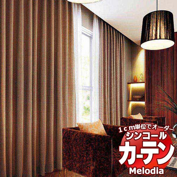 シンコール オーダー カーテン 奉呈 MELODIA ドレープ がら レース シェード まで多彩なカーテンを掲載しています ELEGANT ベーシック仕立て上がり ML-3182 3183 幅200×高さ180まで エレガント 在庫一掃売り切りセール Melodia 約1.5倍ヒダ