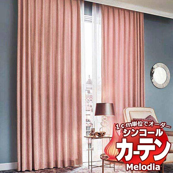 シンコール オーダー カーテン MELODIA ドレープ がら レース シェード Melodia 約2倍ヒダ ELEGANT ML-3184~3187 タイムセール 幅375×高さ200まで まで多彩なカーテンを掲載しています ベルベット縫製 エレガント 人気ブランド