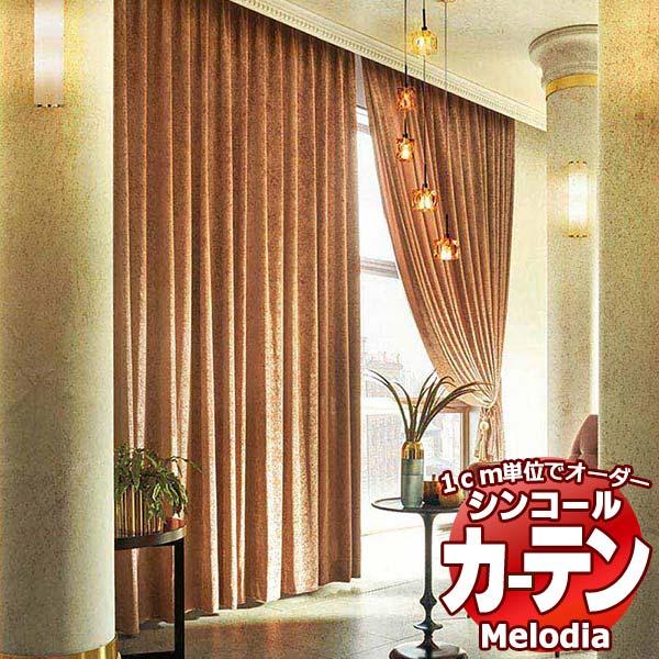 シンコール オーダー カーテン MELODIA お金を節約 ドレープ がら レース 販売 シェード ELEGANT 約2倍ヒダ 幅280×高さ220まで Melodia ベルベット縫製 エレガント まで多彩なカーテンを掲載しています ML-3188~3191