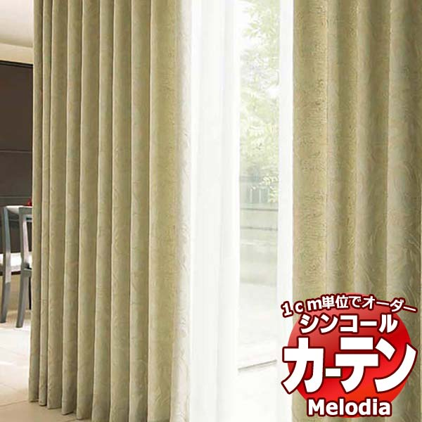 <title>シンコール オーダー カーテン MELODIA ドレープ がら レース 日本最大級の品揃え シェード まで多彩なカーテンを掲載しています Melodia CLASSIC クラシック ML-3227 3228 ベーシック仕立て上がり 約1.5倍ヒダ 幅266×高さ160まで</title>
