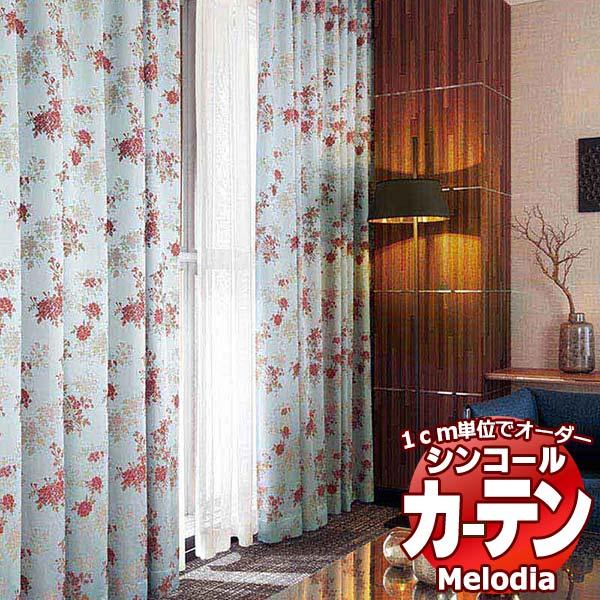 シンコール オーダー カーテン MELODIA ドレープ がら レース シェード Melodia 幅240×高さ300まで JAPANESE ML-3245 まで多彩なカーテンを掲載しています ジャパニーズ コード式 豊富な品 低価格化 プレーンシェード