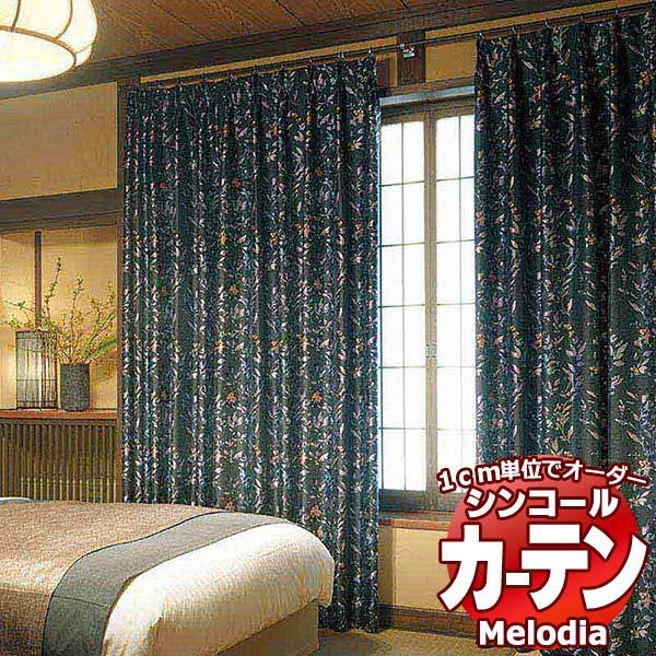 シンコール オーダー カーテン MELODIA ドレープ がら レース シェード まで多彩なカーテンを掲載しています 新登場 3247 安値 Melodia ジャパニーズ ベーシック仕立て上がり 幅286×高さ320まで 約1.5倍ヒダ ML-3246 JAPANESE
