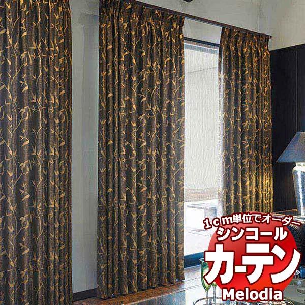 訳あり品送料無料 シンコール オーダー カーテン MELODIA ドレープ がら レース ランキングTOP5 シェード まで多彩なカーテンを掲載しています コード式 プレーンシェード Melodia JAPANESE ML-3250 幅90×高さ180まで 3251 ジャパニーズ