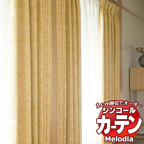 シンコール 今だけスーパーセール限定 オーダー 正規店 カーテン MELODIA ドレープ がら レース シェード 幅200×高さ140まで ジャパニーズ まで多彩なカーテンを掲載しています ベーシック仕立て上がり ML-3254 約2倍ヒダ JAPANESE Melodia