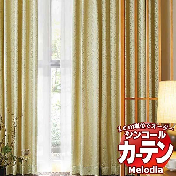 お買い得モデル カーテン&シェード シンコール Melodia JAPANESE ジャパニーズ ML-3255・3256 ベーシック仕立て上がり 約2倍ヒダ 幅45×高さ280まで, タマチャリ bc3cf971