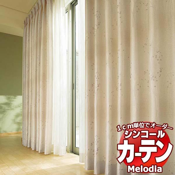 2021年最新入荷 カーテン&シェード シンコール Melodia JAPANESE JAPANESE シンコール ジャパニーズ コード式 ML-3259・3260 プレーンシェード コード式 幅190×高さ120まで, gmall:28f8e177 --- kanvasma.com