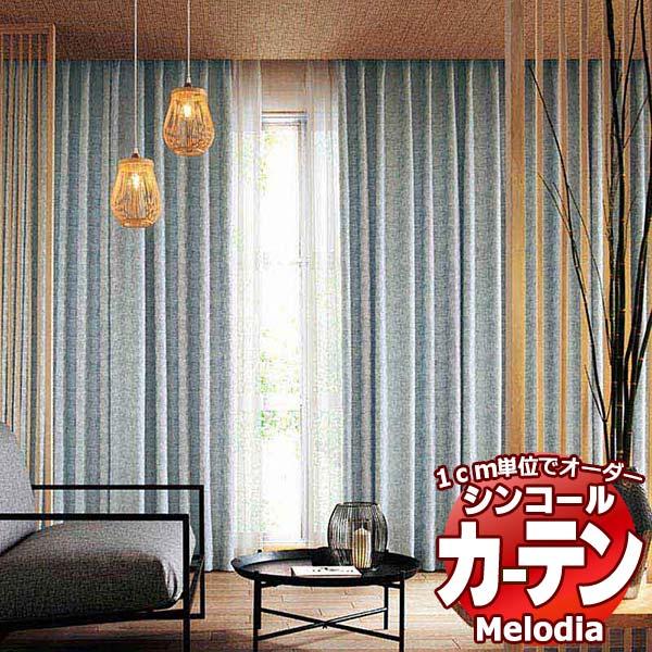 シンコール オーダー カーテン MELODIA ドレープ がら レース シェード ML-3261~3263 店内全品対象 幅67×高さ320まで 激安特価品 JAPANESE ベーシック仕立て上がり まで多彩なカーテンを掲載しています ジャパニーズ 約2倍ヒダ Melodia